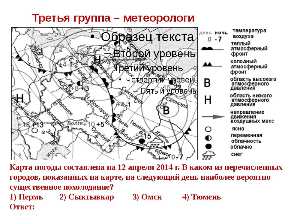 Карта погоды составлена на 12 апреля 2014 г. В каком из перечисленных городов...