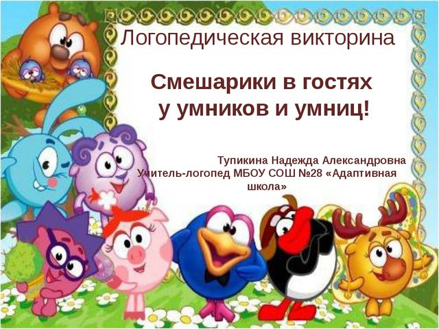Логопедическая викторина Тупикина Надежда Александровна Учитель-логопед МБОУ...