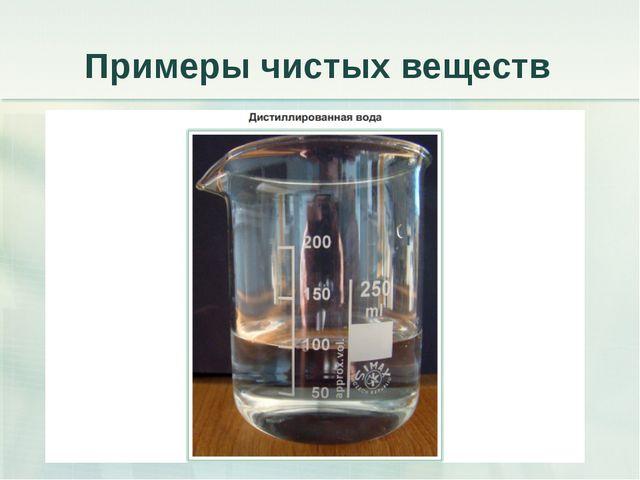 Примеры чистых веществ