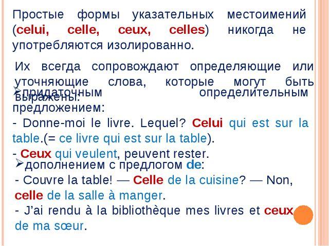 Простые формы указательных местоимений (celui, celle, ceux, celles) никогда н...