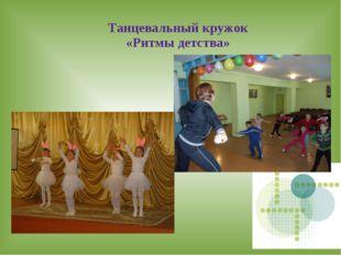 Танцевальный кружок «Ритмы детства»