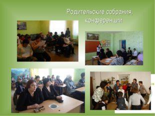 Родительские собрания, конференции