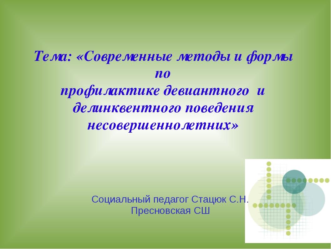 Тема: «Современные методы и формы по профилактике девиантного и делинквентног...