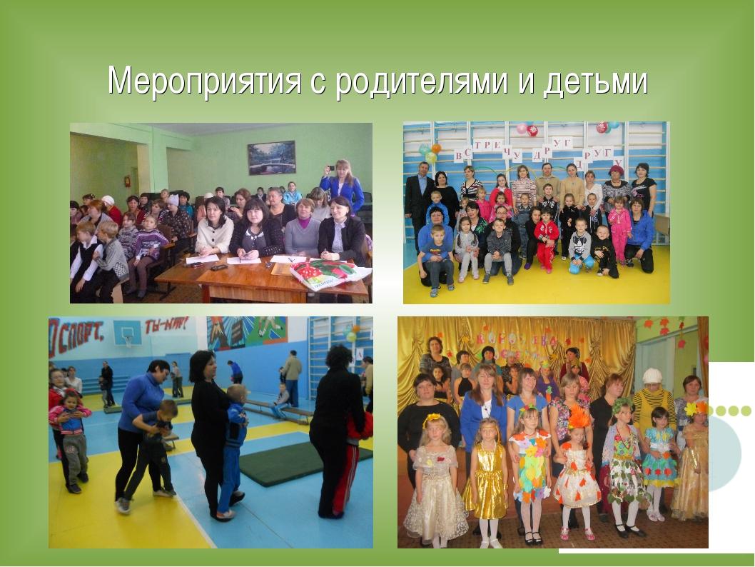 Мероприятия с родителями и детьми