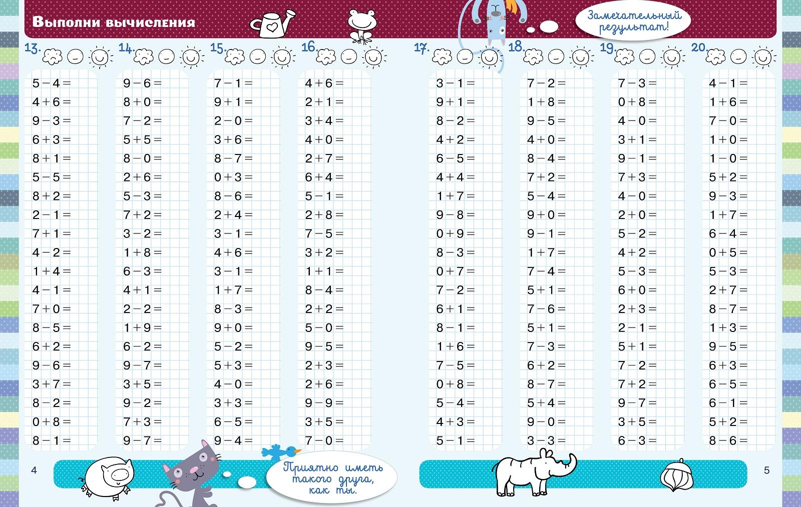 Задание для первого класса математика распечатать