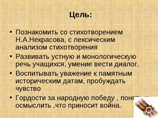 Цель: Познакомить со стихотворением Н.А.Некрасова, с лексическим анализом ст