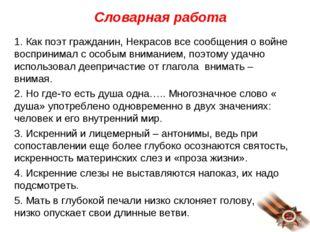 Словарная работа 1. Как поэт гражданин, Некрасов все сообщения о войне воспр