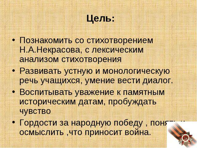 Цель: Познакомить со стихотворением Н.А.Некрасова, с лексическим анализом ст...