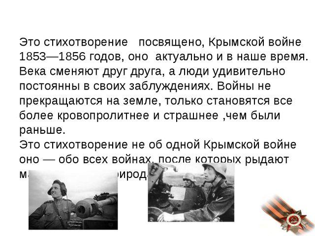 Это стихотворение посвящено, Крымской войне 1853—1856 годов, оно актуально и...