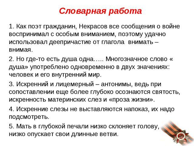 Словарная работа 1. Как поэт гражданин, Некрасов все сообщения о войне воспр...