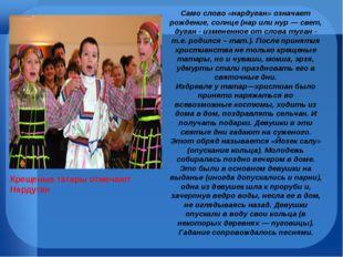 Крещеные татары отмечают Нардуган Само слово «нардуган» означает рождение, со