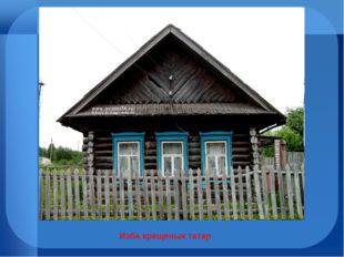 Изба крещеных татар