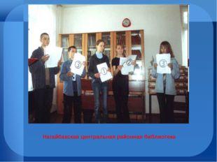 Нагайбакская центральная районная библиотека