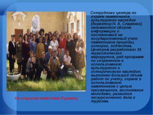 Сотрудники центра по охране памятников культурного наследия (директор Н. А.