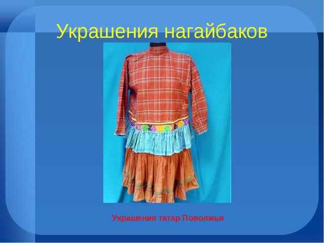 Украшения нагайбаков Украшения татар Поволжья