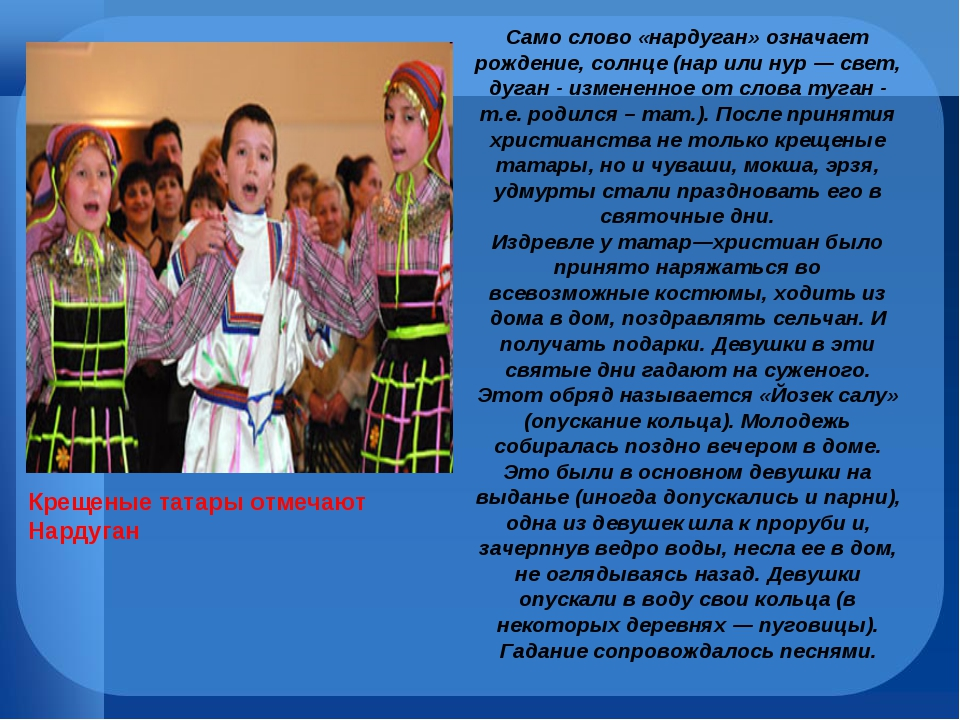 Крещеные татары отмечают Нардуган Само слово «нардуган» означает рождение, со...