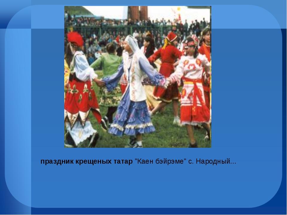 """праздник крещеных татар """"Каен бэйрэме"""" с. Народный..."""