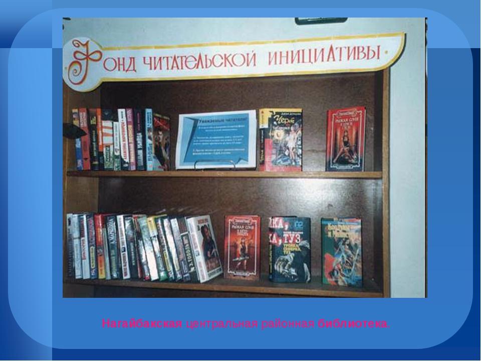 Нагайбакская центральная районная библиотека.
