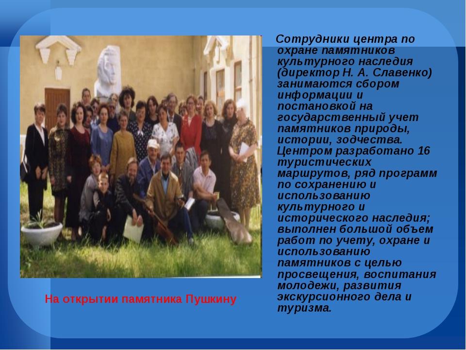 Сотрудники центра по охране памятников культурного наследия (директор Н. А....