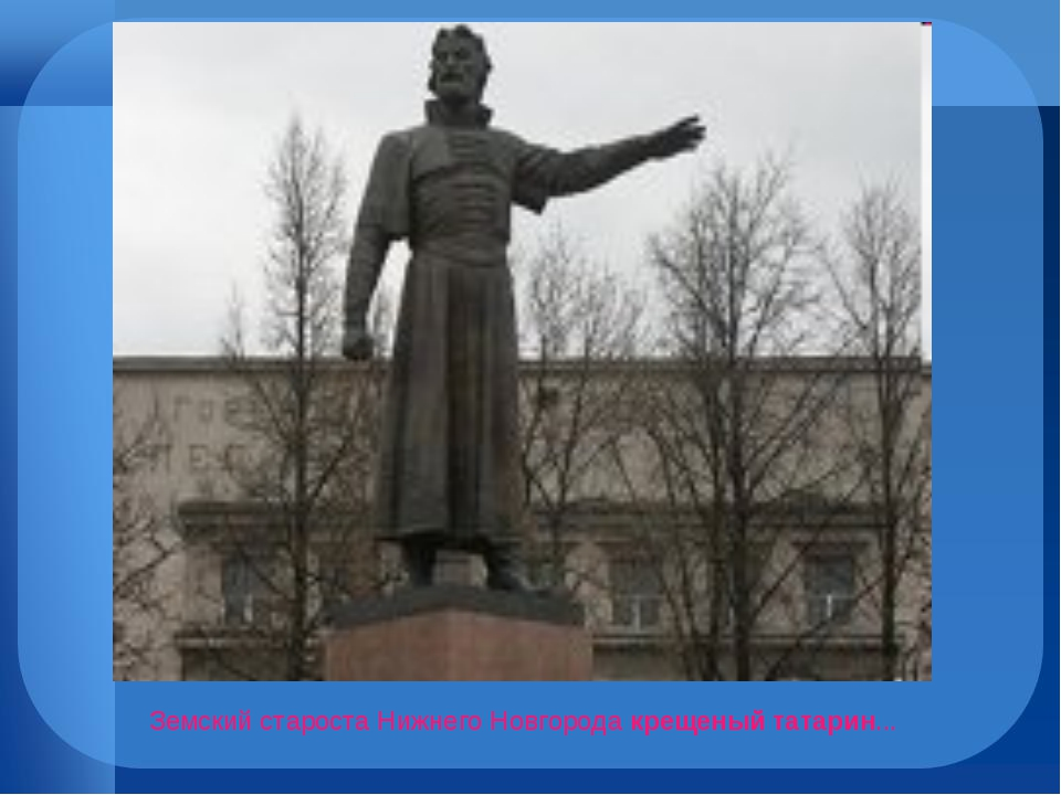 Земский староста Нижнего Новгорода крещеный татарин...