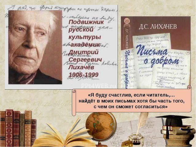 «Я буду счастлив, если читатель,… найдёт в моих письмах хотя бы часть того,...