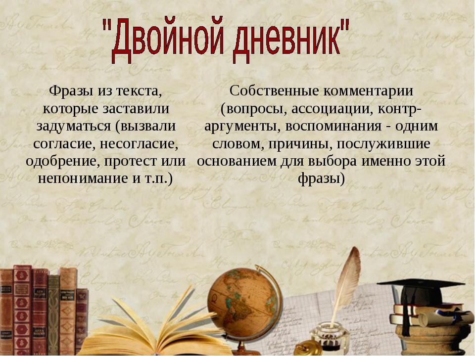 Фразы из текста, которые заставили задуматься (вызвали согласие, несогласие,...