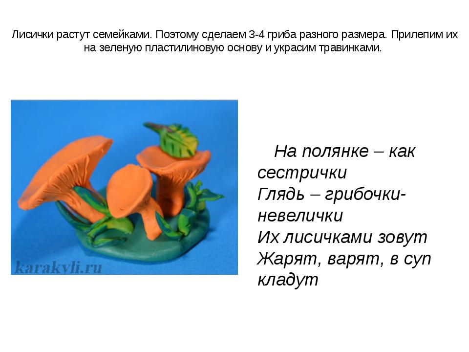Как сделать грибы лисички