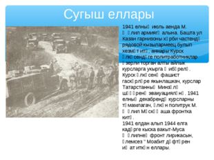 Сугыш еллары 1941 елның июль аенда М. Җәлил армиягә алына. Башта ул Казан гар