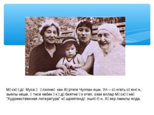 Мәскәүдә Муса Җәлилнең кан бөртеге Чулпан яши. Ул – сәнгать сөючән, зыялы кеш
