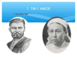 Әти-әнисе Әнисе Рәхимә Әтисе Мостафа