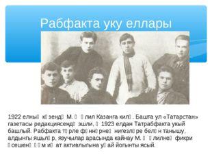 Рабфакта уку еллары 1922 елның көзендә М. Җәлил Казанга килә. Башта ул «Татар