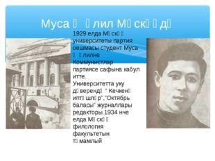 Муса Җәлил Мәскәүдә 1929 елда Мәскәү университеты партия оешмасы студент Муса