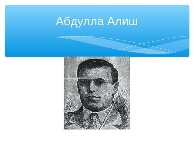 Абдулла Алиш