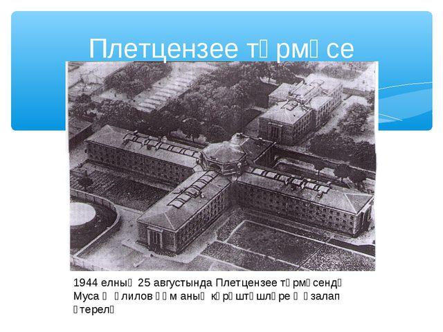 1944 елның 25 августында Плетцензее төрмәсендә Муса Җәлилов һәм аның көрәштә...