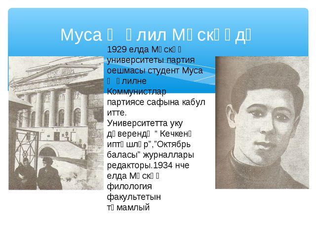Муса Җәлил Мәскәүдә 1929 елда Мәскәү университеты партия оешмасы студент Муса...