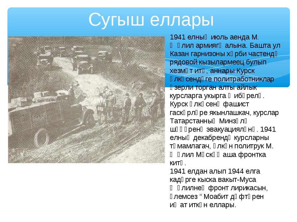 Сугыш еллары 1941 елның июль аенда М. Җәлил армиягә алына. Башта ул Казан гар...