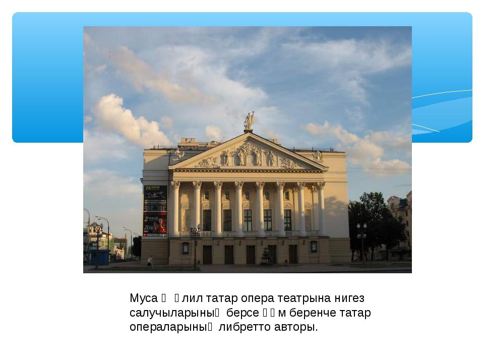 Муса Җәлил татар опера театрына нигез салучыларының берсе һәм беренче татар о...