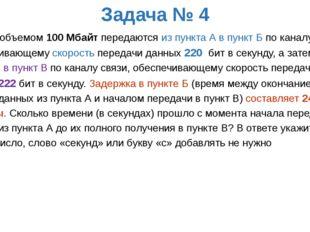 Задача № 4 Данные объемом 100 Мбайт передаются из пункта А в пункт Б по канал