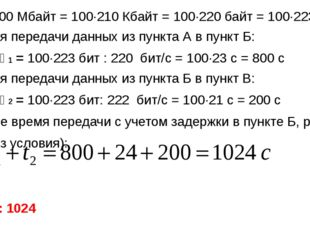 V = 100 Мбайт = 100·210 Кбайт = 100·220 байт = 100·223 бит Время передачи дан