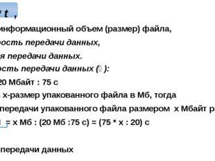 V=ⱴ * t , где V-информационный объем (размер) файла, ⱴ- скорость передачи да