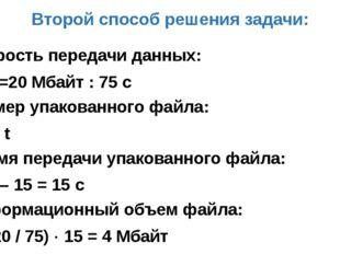 Второй способ решения задачи: Скорость передачи данных: ⱴ=V:t=20 Мбайт : 75 c