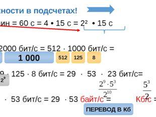 Сложности в подсчетах! t=1 мин = 60 с = 4 • 15 с = 2² • 15 с ⱴ=512000 бит/c