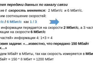 t – время передачи данных по каналу связи В течение t скорость меняется: 2 Мб