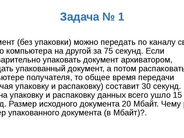 Задача № 1 Документ (без упаковки) можно передать по каналу связи с одного ко...
