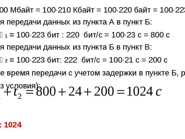 V = 100 Мбайт = 100·210 Кбайт = 100·220 байт = 100·223 бит Время передачи дан...