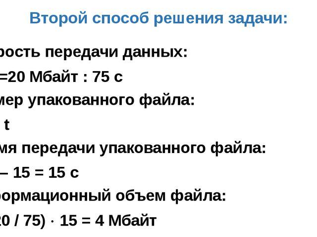 Второй способ решения задачи: Скорость передачи данных: ⱴ=V:t=20 Мбайт : 75 c...