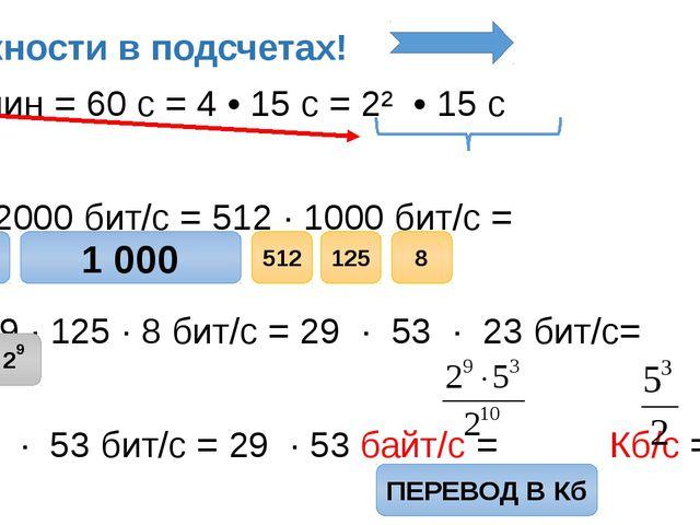 Сложности в подсчетах! t=1 мин = 60 с = 4 • 15 с = 2² • 15 с ⱴ=512000 бит/c...