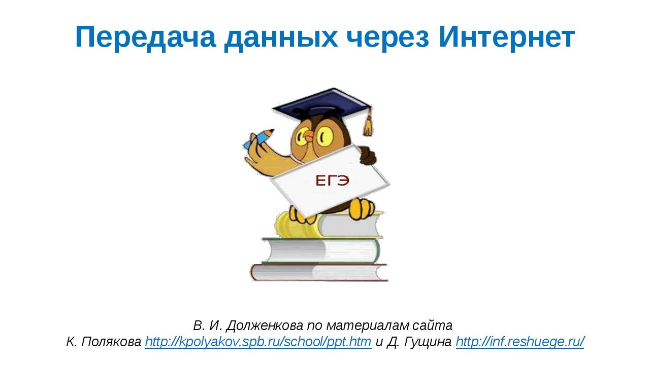 Передача данных через Интернет В. И. Долженкова по материалам сайта К. Поляко...