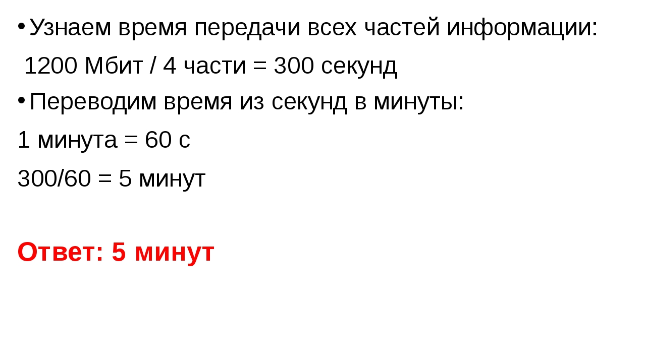 Узнаем время передачи всех частей информации: 1200 Мбит / 4 части = 300 секун...