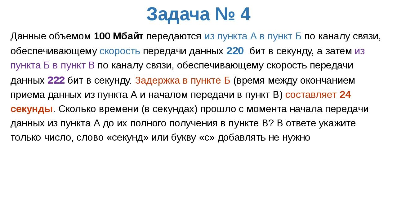 Задача № 4 Данные объемом 100 Мбайт передаются из пункта А в пункт Б по канал...